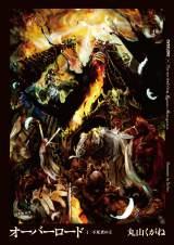 丸山くがね氏によるダークファンタジー小説『オーバーロード』がテレビアニメ化
