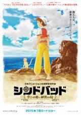 新作アニメ映画『シンドバッド 空とぶ姫と秘密の島』7月全国公開(C)プロジェクト シンドバッド