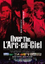 14年12月5日に公開した『Over The L'Arc-en-Ciel』は、興行収入1億円超えの大ヒットを記録した(配給:ライブ・ビューイング・ジャパン(C)2014 MAVERICK DC)