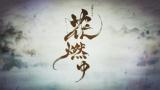 チームラボが手がけたNHK大河ドラマ『花燃ゆ』オープニング映像。國重友美氏による題字の周りに浮かぶのは、吉田松陰の直筆文字(C)NHK