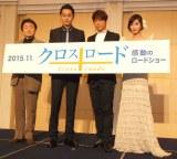 (左から)すずきじゅんいち監督、渡辺大、黒木啓司、アローディア (C)ORICON NewS inc.