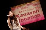 イベント『Kanayan Vacation』でライブを行った西野カナ