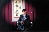 阿部サダヲ主演映画『謝罪の王様』