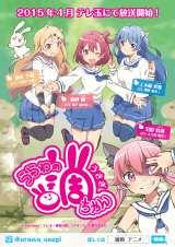 2015年4月からはテレ玉で浦和の駅を擬人化したTVアニメ『浦和の調ちゃん』が放送される