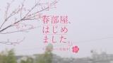 【収録カット】新CM「春キャンペーンおとなり」篇