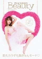 「PEACH JOHN Beauty Vol.35」カバーガールは藤井リナ