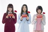 ロッテ『ガーナミルクチョコレート』のイメージキャラクターに起用された(左から)松井愛莉、土屋太鳳、広瀬すず