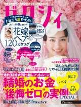 広瀬が表紙を飾る5月23日発売の『ゼクシィ』