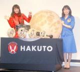 『ロンギヌスの槍を月に刺すプロジェクト』発表会に出席した(左から)加藤夏希、山崎直子氏 (C)ORICON NewS inc.