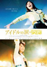 卒業生・小木曽汐莉が結婚?…SKE48初のドキュメンタリー映画『アイドルの涙 DOCUMENTARY of SKE48』 (C)2015「DOCUMENTARY of SKE48」製作委員会