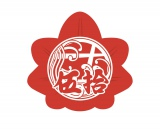 ユニコーン 奥田民生の50歳の生誕祭『もみじまんごじゅう』を広島で2日間開催