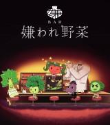 KADOKAWAの『BAR 嫌われ野菜』ショートフラッシュアニメに(C)KADOKAWA CORPORATION 2014,2015/「BAR 嫌われ野菜」製作委員会