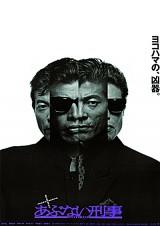 映画『またまたあぶない刑事』ポスター (C)東映・日本テレビ放送網・セントラル・アーツ・キティ・フィルム