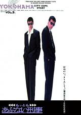映画『もっともあぶない刑事』ポスター (C)東映・日本テレビ放送網・セントラル・アーツ・キティ・フィルム