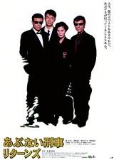 映画『あぶない刑事リターンズ』ポスター (C)日本テレビ・東映