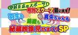 テレビ朝日系『中居正広のスポーツ!号外スクープ狙います!〜羽生も錦織も真央ちゃんも極秘映像見せまくりSP〜』2月3日放送