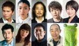 市原隼人(上段左)が主演を務める映画『極道大戦争』の新たなキャストが発表 (C) 2015「極道大戦争」製作委員会