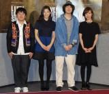 NHK特集ドラマ『LIVE! LOVE! SING! 生きて愛して歌うこと』の試写後の記者会見に出席した(左から)前田航基、石井杏奈、渡辺大知、ともさかりえ (C)ORICON NewS inc.