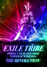 シングルと同時発売 EXILE TRIBEのライブDVD/Blu-ray Disc『EXILE TRIBE PERFECT YEAR LIVE TOUR TOWER OF WISH 2014 〜THE REVOLUTION〜』