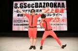 8.6秒バズーカが3月23日に大阪・難波の劇場「なんばグランド花月(NGK)」で初の単独ライブを開催