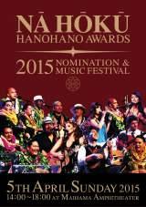 ナ・ホク・ハノハノ・アワード 2015ノミネーション&ミュージック・フェスティバル