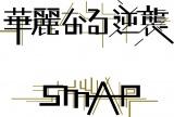 2月18日発売のSMAP新曲「華麗なる逆襲」ロゴ