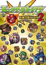 宝島社『モンスターストライク最強攻略BOOK2』(発売:2014年9月20日)