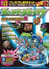 宝島社『モンスターストライク攻略アイテムBOOK2』(発売:2014年12月10日)