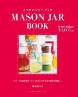 「作り置き」の中でも今もっともアツい「ジャーサラダ」を紹介した『MASON JAR BOOK』(エムオン・エンタテインメント・税込1080円)