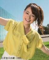 珍しい名前が全国ネットで話題のHBC(北海道放送)の金井憧れアナウンサー