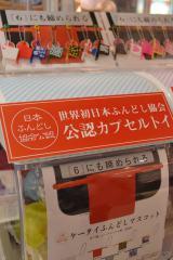 東京・小田急百貨店 新宿店では、1月28日〜2月17日までの期間限定で『2.14ふんどしの日フェア』を開催 (C)oricon ME inc.