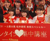 公開収録に参加した(前列左から)広瀬すず、土屋太鳳、松井愛莉 (C)ORICON NewS inc.