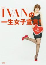 元パリコレモデルIVAN初のスタイルブック「IVANの一生女子宣言!」