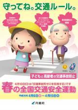 内閣府『春の全国交通安全運動』ポスター