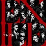 EXILE「情熱の花」(CD+DVD盤)