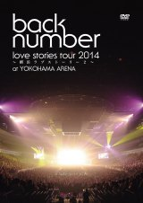 "DVD『""love stories tour 2014〜横浜ラブストーリー2〜""』通常盤(2月25日発売)"