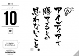堀江貴文氏の『超成長 日めくりカレンダー』(双葉社/定価1820円)より