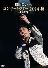 福田こうへい初のDVD作品『おかげさま〜福田こうへいコンサートツアー2014秋〜』