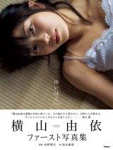 写真集部門の首位を獲得した横山由依1st写真集『ゆいはん』