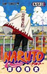 コミック部門の首位を獲得した 『NARUTO—ナルト—』72巻 (C)岸本斉史 スコット/集英社