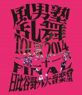 Blu-ray Disc『風男塾乱舞TOUR2014〜一期二十一会〜FINAL 日比谷野外大音楽堂』(2月18日発売)