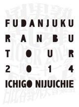 DVD『風男塾乱舞TOUR2014〜一期二十一会〜FINAL 日比谷野外大音楽堂』初回限定盤(2月18日発売)