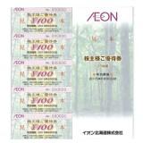 「イオン北海道」の株主優待券(画像は優待品イメージ、内容は変更になる場合あり)