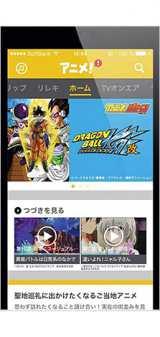 「アニメ放題」アプリ画面イメージ