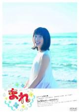 3月30日スタート、新連続テレビ小説『まれ』ヒロイン・土屋太鳳の1ショットポスターが完成しました(C)NHK