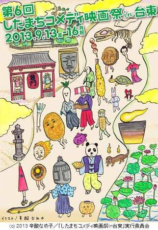 辛酸なめ子が手掛けた「第6回したまちコメディ映画祭 in 台東」のメインポスター