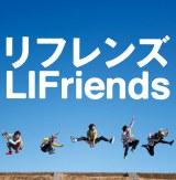 LIFriendsの1stアルバム『リフレンズ』(初回限定盤)