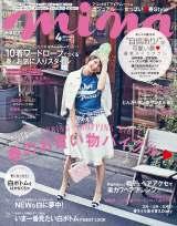 女性ファッション誌『mina(ミーナ)』4月号(主婦の友社/2月20日発売)