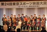 大島優子も出席した『第24回東京スポーツ映画大賞』授賞式 (C)ORICON NewS inc.