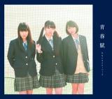 ももいろクローバーZの14thシングル「青春賦」(3月11日発売)初回限定盤B(撮影:新津保建秀)